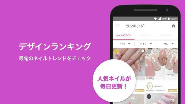 Nailbook - nail designs/artists/salons in Japan apk screenshot