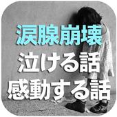涙腺崩壊!泣ける話・感動する話2ちゃんねる icon
