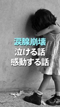 涙腺崩壊!泣ける話・感動する話2ちゃんねる poster