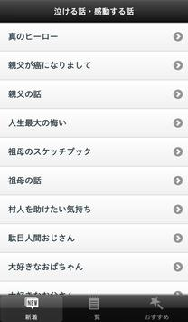 涙腺崩壊!泣ける話・感動する話2ちゃんねる apk screenshot