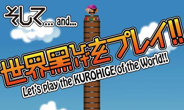 Barrel Rider KUROHIGE apk screenshot