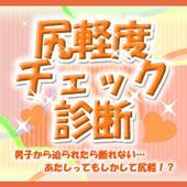尻軽度チェック診断【女性向け】 icon