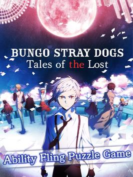Bungo Stray Dogs: Tales of the Lost screenshot 6