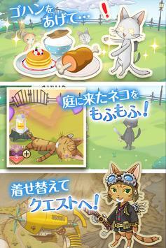 ノラネコと恋の錬金術 apk screenshot