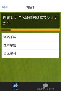 クイズforうさかめ screenshot 1