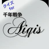 クイズfor千年戦争アイギス icon