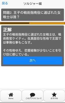 クイズfor千年戦争アイギス apk screenshot