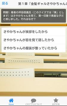 偏差値急上昇クイズforビリギャル 英語効率的学習法 screenshot 1