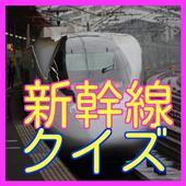 新幹線編・鉄道・電車に関する雑学-東海道新幹線から九州新幹線 icon