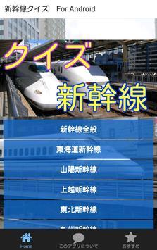 新幹線編・鉄道・電車に関する雑学-東海道新幹線から九州新幹線 poster