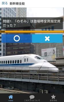新幹線編・鉄道・電車に関する雑学-東海道新幹線から九州新幹線 screenshot 1
