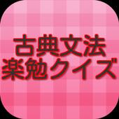 古典文法クイズ(初級・中級・上級) icon