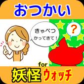 おつかい for 妖怪ウォッチ 子供用無料知育ゲームアプリ icon
