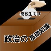 高校生用 入門 政治の基礎知識 icon