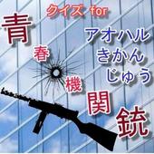 クイズ for 青春×機関銃 icon