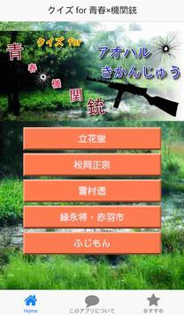 クイズ for 青春×機関銃 poster