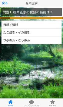 クイズ for 青春×機関銃 apk screenshot