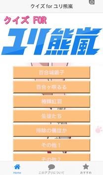 クイズ for ユリ熊嵐 女の子向け 無料 アプリ アニメ poster