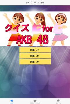 クイズ for AKB48 無料クイズアプリ poster