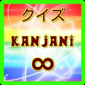 クイズ for 関ジャニ∞無料アプリ(ジャニーズ) icon