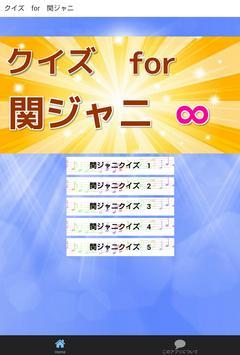 クイズ for 関ジャニ∞無料アプリ(ジャニーズ) poster
