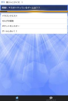 クイズ for 関ジャニ∞無料アプリ(ジャニーズ) apk screenshot