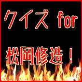 クイズ for 松岡修造 熱血!元テニス界の王子様! icon