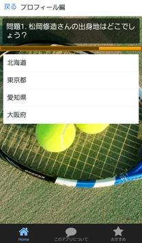 クイズ for 松岡修造 熱血!元テニス界の王子様! screenshot 1