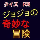 クイズFORジョジョの奇妙な冒険-ジョジョのマニア度のクイズ icon