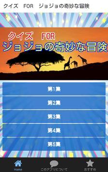 クイズFORジョジョの奇妙な冒険-ジョジョのマニア度のクイズ poster