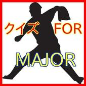 クイズFORメジャー(MAJOR)野球メジャーリーグの漫画 icon