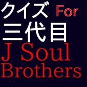 クイズFor 三代目J Soul Brothers(JSB) icon