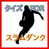 クイズFORスラムダンク傑作バスケットボール漫画スラムダンク icon