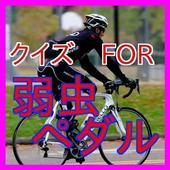 クイズFOR弱虫ペダル-自転車のスポーツ漫画弱虫ペダル icon