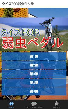 クイズFOR弱虫ペダル-自転車のスポーツ漫画弱虫ペダル poster