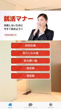 就活マナー poster