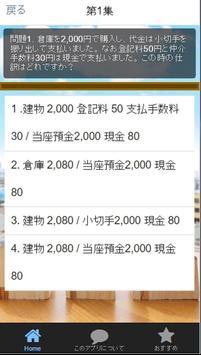 簿記3級厳選問題-出題される頻が高い簿記3級の仕分け問題 apk screenshot