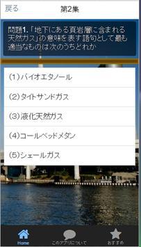 一般常識-大学生・高校生向け・社会人にも必須-就活にも役立つ apk screenshot