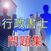 行政書士試験問題-行政書士国家試験対策に手軽に活用できる icon