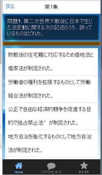 行政書士試験問題-行政書士国家試験対策に手軽に活用できる screenshot 1