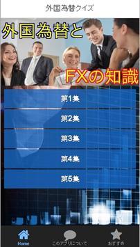 経済の一般常識-外国為替とFX(外国為替証拠金取引)の常識 poster