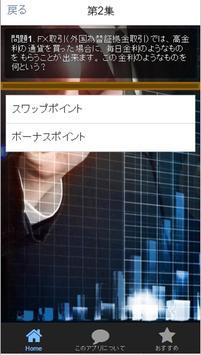 経済の一般常識-外国為替とFX(外国為替証拠金取引)の常識 apk screenshot