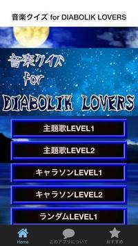 音楽クイズforディアボリックラヴァーズオトメイト無料アプリ poster