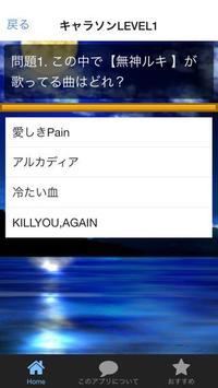音楽クイズforディアボリックラヴァーズオトメイト無料アプリ apk screenshot