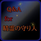 Q&Afor精霊の守り人~無料アニメドラマアプリ漫画クイズ icon