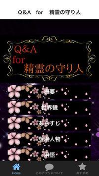 Q&Afor精霊の守り人~無料アニメドラマアプリ漫画クイズ poster