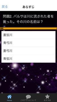 Q&Afor精霊の守り人~無料アニメドラマアプリ漫画クイズ screenshot 1