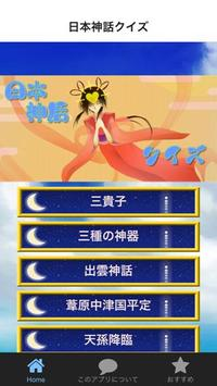 日本神話クイズ ~日本史の勉強の暇つぶしに poster