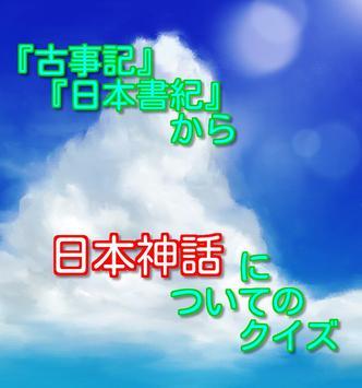 日本神話クイズ ~日本史の勉強の暇つぶしに apk screenshot