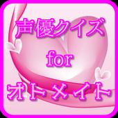 声優クイズ for オトメイト~無料ゲームアプリ icon
